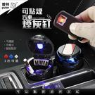 普特車旅精品【CQ0625】汽車可點煙煙灰缸 加厚不鏽鋼菸灰缸 智能點菸 自動LED燈 3色
