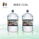 華生 純淨桶裝水12.25Lx60瓶 全...