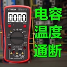自動量程萬用表數字高精度電容多功能防燒電子家用萬能表維修電工 快速出貨