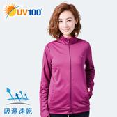 UV100 防曬 抗UV-休閒舒適立領外套-女