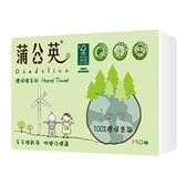 【南紡購物中心】蒲公英-環保環保擦手紙 150抽x20包/箱