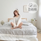 [小日常寢居]#B240#100%天然極致純棉5x6.2尺標準雙人床包被套四件組(含枕套)台灣製 床單 被單