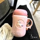 馬克杯 INS獨角獸少女心可愛陶瓷杯子女士辦公室學生小巧防漏水杯【全館免運】