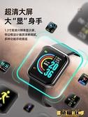 智慧手環 智慧手環運動手錶計步器測心率血壓電子防水情侶男女學生多功能  【榮耀 新品】