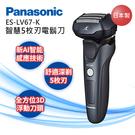 -8/31贈修容組+前回函送沖牙機EW-1511-Panasonic國際牌3D刀頭 電動刮鬍刀ES-LV67-K -