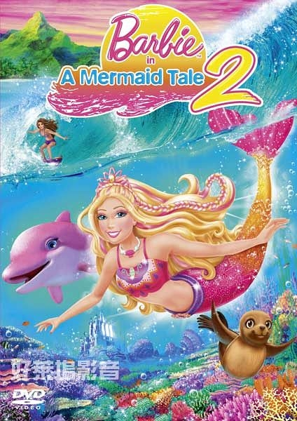 芭比之美人魚歷險記 2 Barbie in a Mermaid Tale 2   DVD