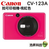 【搭ZINK™相片紙十盒 ↘6590元】CANON iNSPiC【C】CV-123A 桃紅色 拍可印相機