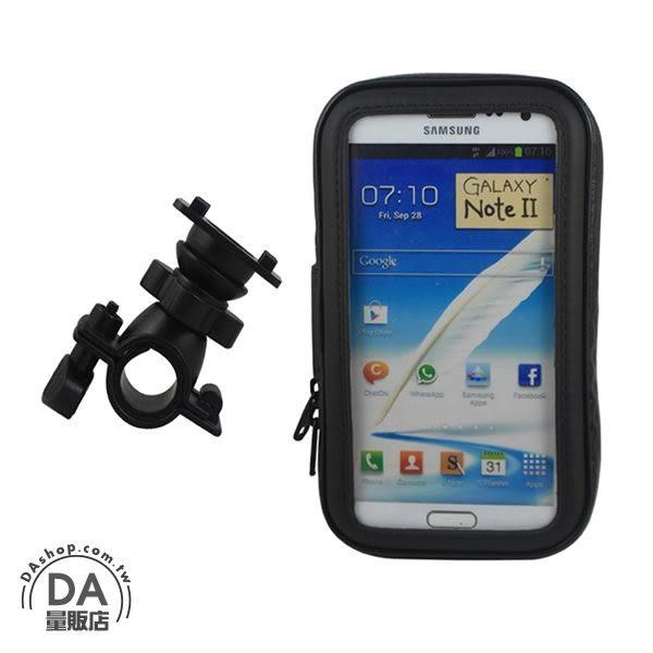 【瘦身3件任選88折】單車 腳踏車 自行車 車架 防水 手機袋 Samsung N7100 NOTE2(79-5131)