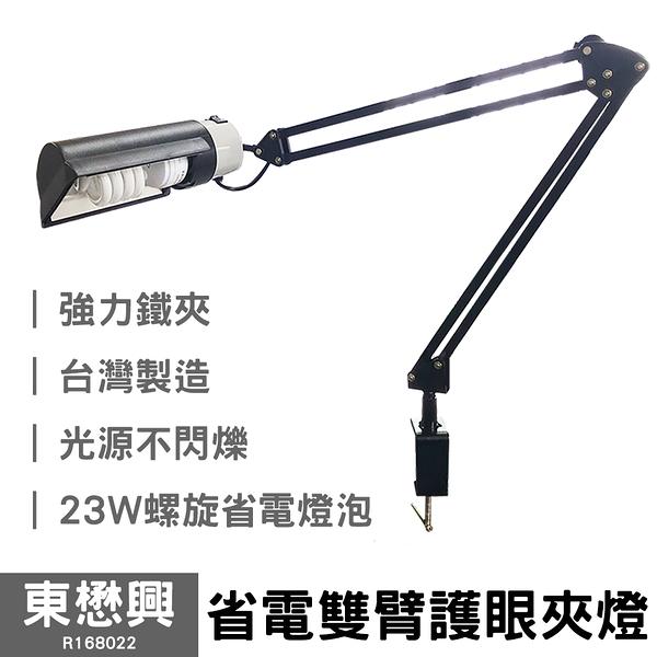 【東懋興】省電護眼雙臂夾燈 R168022