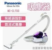 【佳麗寶】-留言再享折扣(Panasonic國際)吸塵器【MC-CL733】