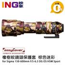 【6期0利率】easyCover 砲衣 for Sigma 150-600mm Sports(棕色迷彩)橡樹紋鏡頭保護套 Lens Oak