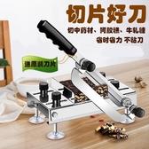 切片機店人參靈芝阿膠糕切片機切年糕刀家用小型材切片機 YXS交換禮物