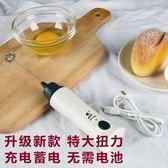打蛋器電動家用迷你烘焙 奶油打發器電動打奶油器 自動打蛋器手動WY【新年交換禮物降價】