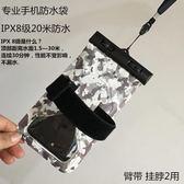 手機防水袋臂帶掛繩防水手機袋套觸屏蘋果6S/8plus溫泉游泳手機通用X手機套 爾碩數位3c