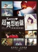 (二手書)Karren的超異想婚攝:百變風格婚紗攝影