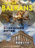 周刊巴爾幹 the Balkans 0722/2015 第66期