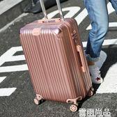 拉桿箱萬向輪女皮箱子旅行箱包男26寸韓版密碼箱行李箱igo 雲雨尚品