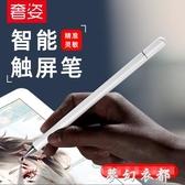 奢姿iPad筆apple pencil電容筆細頭繪畫蘋果平板觸控筆2019通用安卓 夢幻衣都