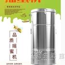 搖蜜機小型家用手動304不銹鋼自動甩糖機中蜂養蜂工具蜂蜜打糖機 小時光生活館