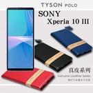 【愛瘋潮】索尼 SONY Xperia 10 III 簡約牛皮書本式皮套 POLO 真皮系列 手機殼 可插卡 可站立