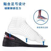 內增高鞋墊運動減震隱形氣墊增高墊全墊半墊男女式女士3cm5cm7cm【米拉生活館】