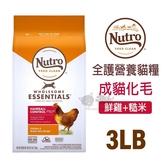 PetLand寵物樂園《Nutro美士》全護營養系列-成貓有效化毛配方(雞肉+糙米)-3LB / 貓飼料
