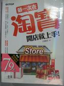 【書寶二手書T3/行銷_XDH】第一次在淘寶開店就上手_呂廣滔