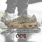 Nike Air Max Tailwind IV SP 綠 咖啡 迷彩 氣墊 男鞋 復古慢跑鞋【ACS】 BV1357-001
