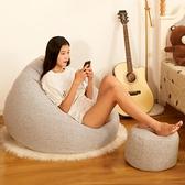 懶人沙發豆袋小戶型網紅單人榻榻米臥室凳子可愛南瓜沙發椅子女生 NMS 黛尼時尚精品
