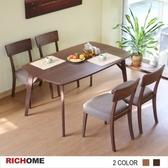 【RICHOME 】阿爾傑雅餐桌椅組一桌四椅宅配組裝胡桃色