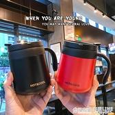 簡約辦公室保溫保冷杯男女情侶帶手柄不銹鋼咖啡杯潮流泡茶水杯子 極有家