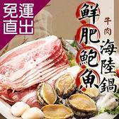 海鮮王 鮮肥鮑魚海陸鍋(帶殼鮑魚+牛五花+3樣食材/4-6人份)【免運直出】