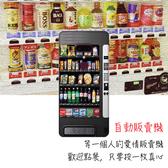 [U12+ 軟殼] HTC U12 plus HTC_2Q55100 手機殼 保護套 外殼 自動販賣機