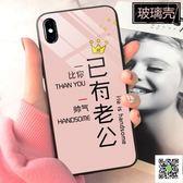 蘋果手機殼 蘋果x手機殼情侶iphone xs mas手機殼XS iphone x潮XSMAX硅膠 聖誕慶免運