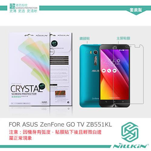 摩比小兔~ NILLKIN ASUS ZenFone GO TV ZB551KL 超清防指紋保護貼 - 套裝版