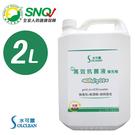 水可靈 高效次氯酸抗菌液 2公升 補充桶...