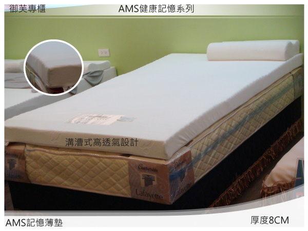 御芙專櫃記憶墊【5*6.2尺】(厚度8cm)/ 雙人/AMS醫療型記憶系列/VIP頂級回饋專屬