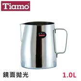 Tiamo正#304不鏽鋼拉花杯1.0L鏡面拋光/SGS合格 奶泡杯 奶泡壺 咖啡器具 送禮【HC7021】