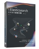 你也能做出Google:用Elasticsearch搭建叢集搜索引擎