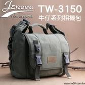 【】Jenova 吉尼佛 TW-3150 牛仔系列 可放筆電10.5吋 30.5*14.5*26cm