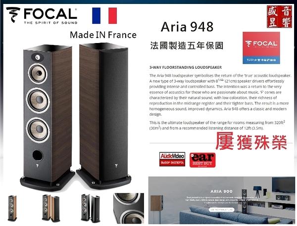盛昱音響 Focal 新北發貨中心 ~ 法國 Focal Aria 948 喇叭 ~ 現貨五年保固
