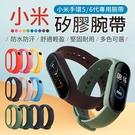 《5/6代專用!彩色腕帶》 小米手環6 腕帶 小米手環5 矽膠錶帶 替換錶帶 小米手環 腕帶 錶帶