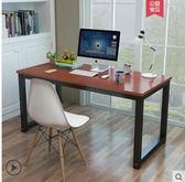 電腦桌臺式家用簡約現代雙人桌子辦公桌簡易桌電腦臺寫字臺小書桌  igo 爾碩數位3c