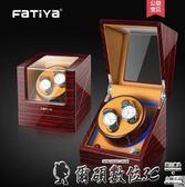 手錶盒搖表器自動機械手錶盒子上弦器手錶上鍊盒轉表器晃表器表盒LX爾碩數位