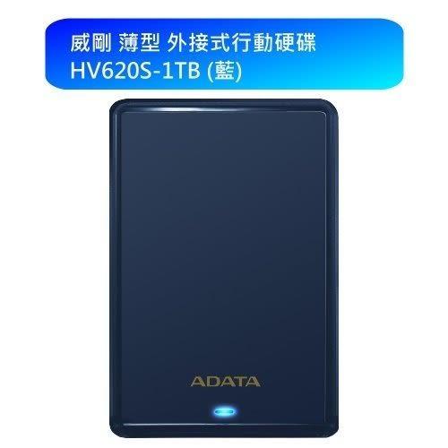 威剛 薄型行動硬碟 【AHV620S-1T】 HV620S 1TB USB3.1 三年保固 新風尚潮流