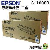 【二支組合 ↘7090元】EPSON S110080 黑 原廠碳粉匣 適用M220 M310 M320