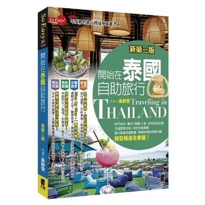 開始在泰國自助旅行(新第3版)