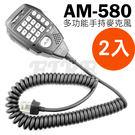 (2入)ADI AM-580 多功能手持麥克風 TM-738A AT-588 車機 麥克風 托咪