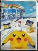 影音專賣店-P01-200-正版VCD-動畫【神奇寶貝特別版 皮卡丘的歡樂聖誕】-精靈寶可夢