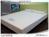御芙專櫃記憶墊【5*6.2尺】(厚度20cm)/ 雙人/AMS醫療型記憶系列/VIP頂級回饋專屬